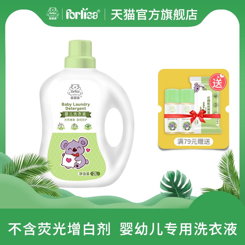 菲丽洁 婴幼儿洗衣液安全草本植物洗衣液不含荧光剂儿童洗衣液