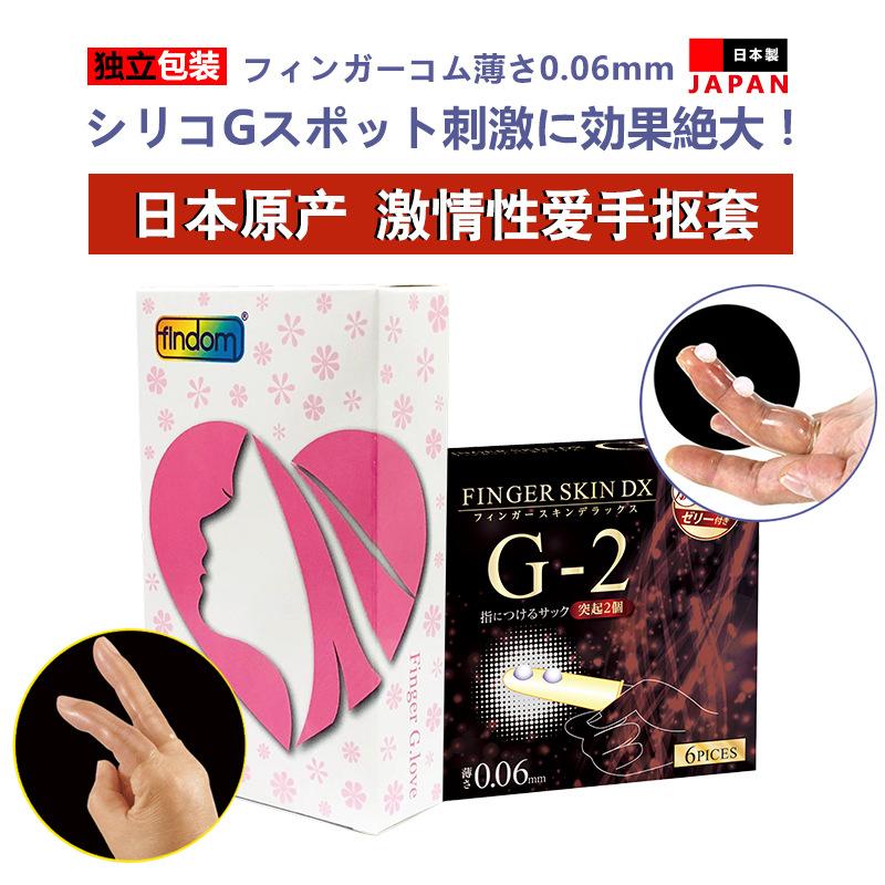 日本女性自慰神器les情趣手指套G点拉拉女用高潮扣扣套男用取悦套