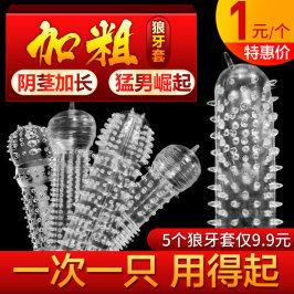 男用水晶狼牙套锁精环带刺情趣棒性用品小号异形避孕套夫妻工用具
