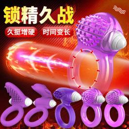 男士锁精环套震环男用持久夫妻共振器震动环振动环男女共用延时环