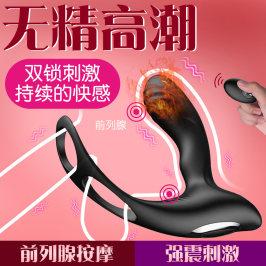 G点后庭按摩器男用前列腺遥控加热按摩器后庭自慰器双环震动锁精