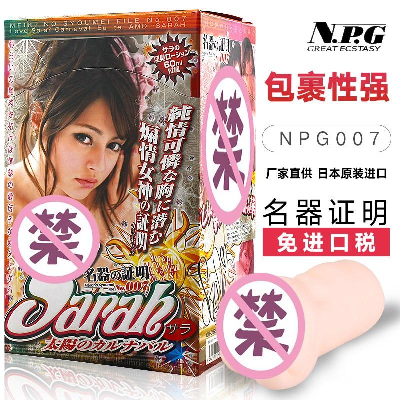 日本进口名器证明npg007莎拉 真人阴道倒模飞机杯男用欲仙自慰器