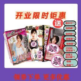 日本NPG名器证明003YS一代二代OL倒膜熟女男用性用具012深田咏美
