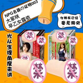 日本原装进口NPG名器证明003YS/OL飞机杯真人阴臀倒模男用自慰器