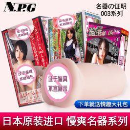 日本进口NPG名器证明003YS/OL2代男用自慰器假阴道处女小穴飞机杯