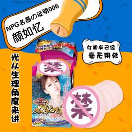 NPG日本进口名器证明006女优飞机杯颜如忆阴臀倒模男用自慰卫器撸