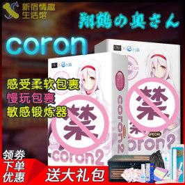 日本exe慢玩撸管神器coron二代特别版soft名器动漫飞机杯男用倒模