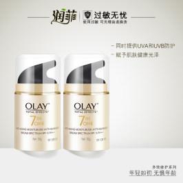 Olay/玉兰油多效修护防晒霜50g 2瓶套装户外防水旗舰店官网正品女