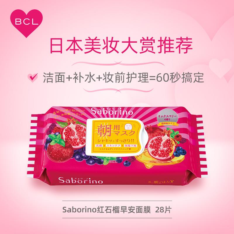 BCL日本进口Saborino早安面膜红石榴高保湿补水滋润清洁面膜28片