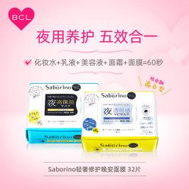 BCL日本saborino60S轻奢修护滋养晚安面膜补水抽取式