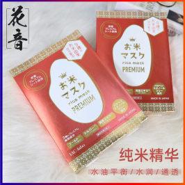 现货 日本IAC-labo红大米面膜 补水提亮保湿毛孔 红色大米 5枚