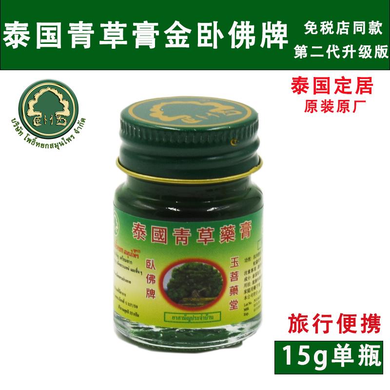 泰国绿色青草薬膏卧佛牌小瓶15g克正品代购原装防蚊止痒膏清凉油
