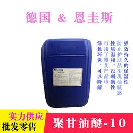 德国恩圭斯 聚甘油-10 高效保湿 膏霜精华液面膜保湿剂化妆品原料