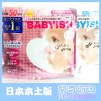 紫奇海淘  日本本土kose 高丝面膜婴儿肌 超滋润肌肤50片热销