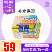 日本kose/高丝抽取式玻尿酸精华美容液面膜补水保湿紧致30片 保税