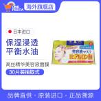保税日本kose/高丝抽取式玻尿酸精华美容液面膜 补水胶原蛋白30片