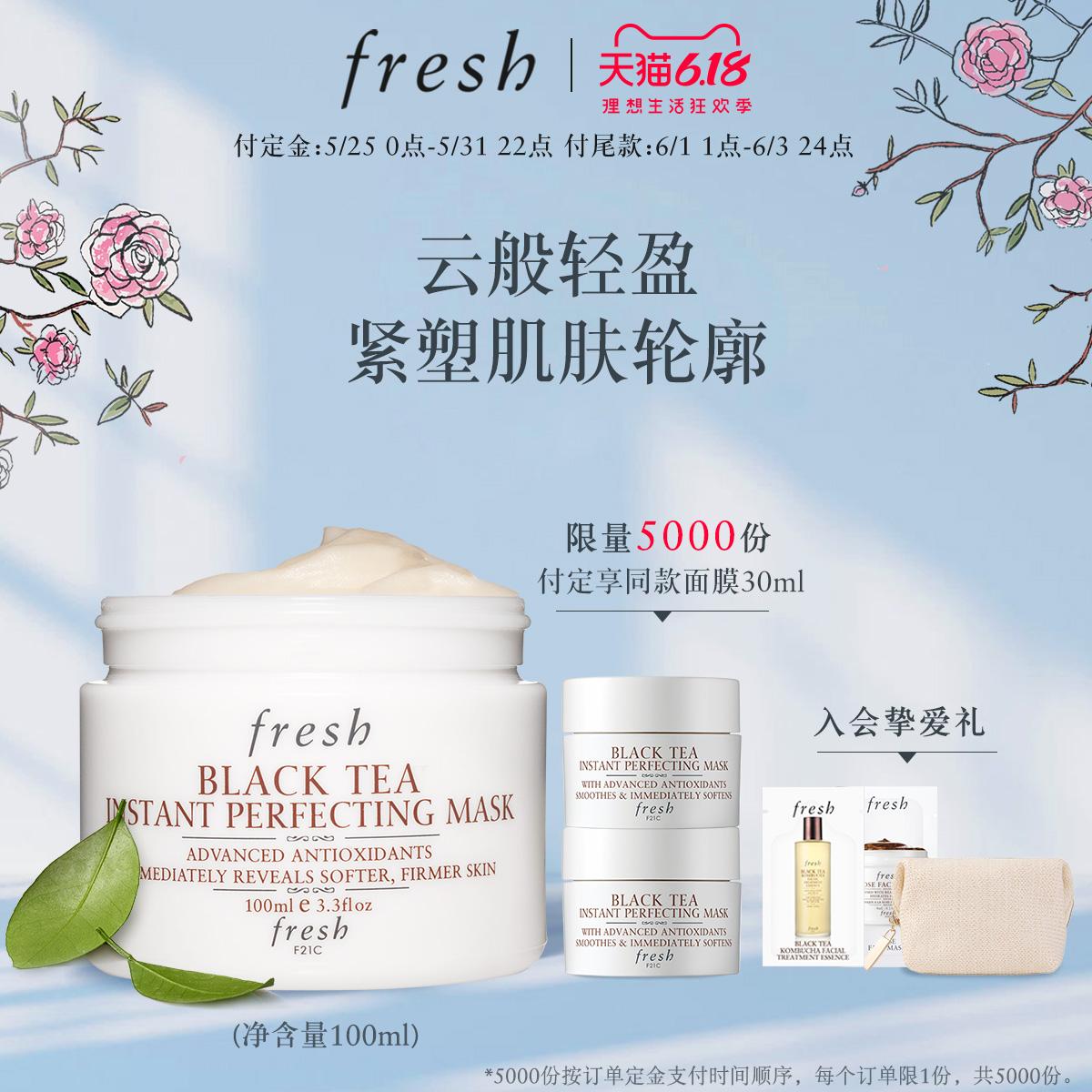 【618狂欢】Fresh馥蕾诗红茶修护面膜100ml 补水 平滑紧致涂抹式