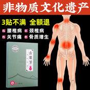 腰间盘突出专用药膏骨质增生腰肌劳损腰椎疼颈椎病肩周炎贴膏药贴