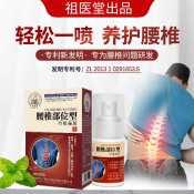 祖医堂腰椎部位型冷敷凝胶腰疼腰椎间盘突出专用痛腰肌劳损药膏贴