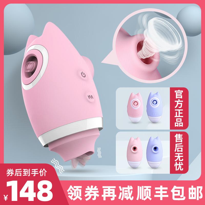 电动舌头舔阴器自慰高潮专用女性系列私处秒潮神器吸舔震动棒玩具