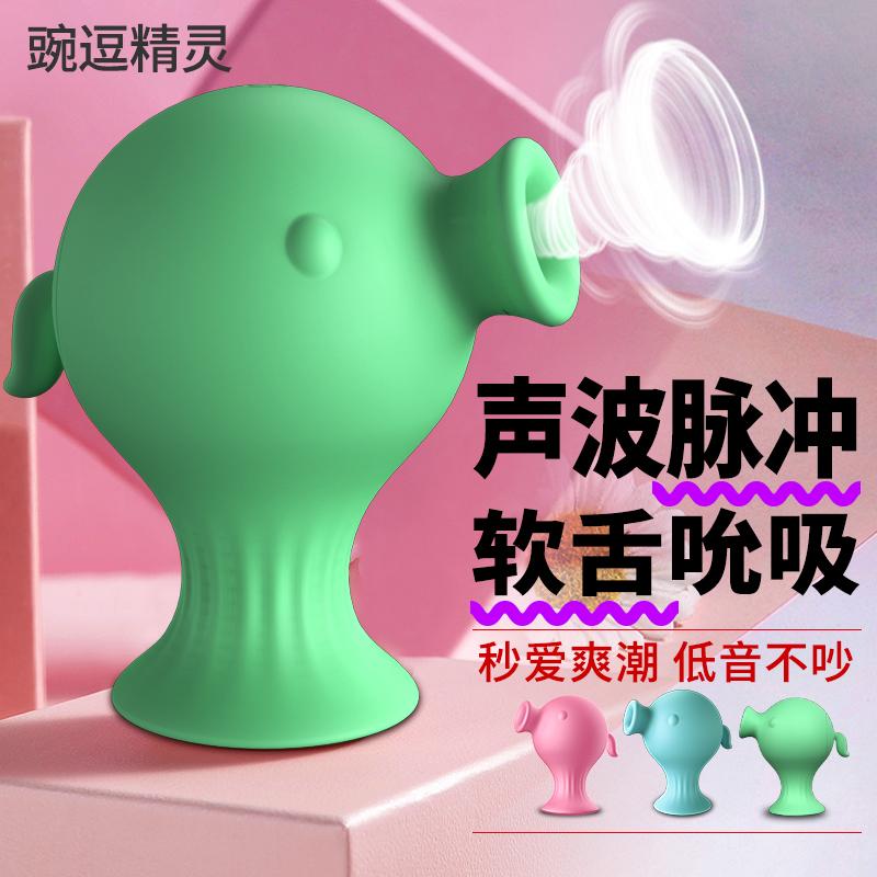 INS豌豆精灵电动撩吸阴乳夹蒂吮吸器房按摩器刺激成人情趣性用品