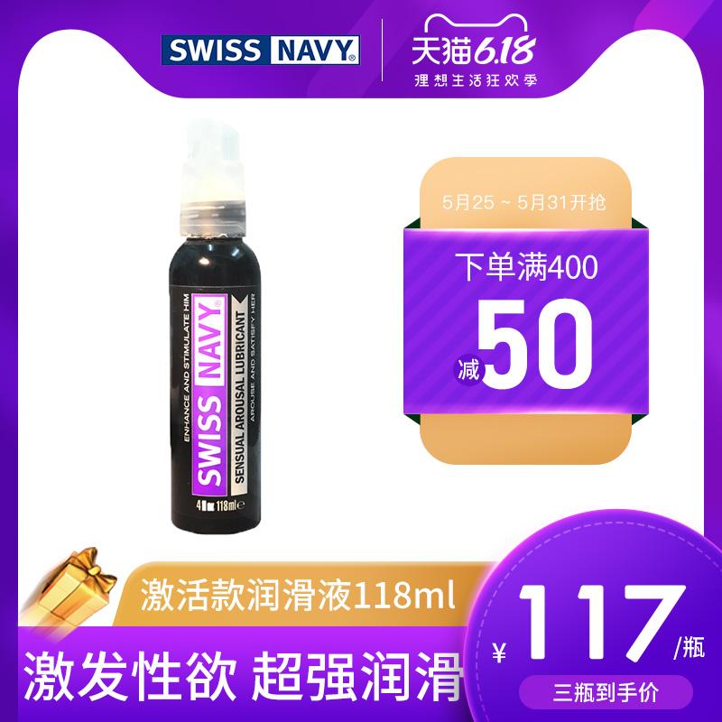 SWISS NAVY 激活款润滑液 男女人体润滑油 私部感受加强