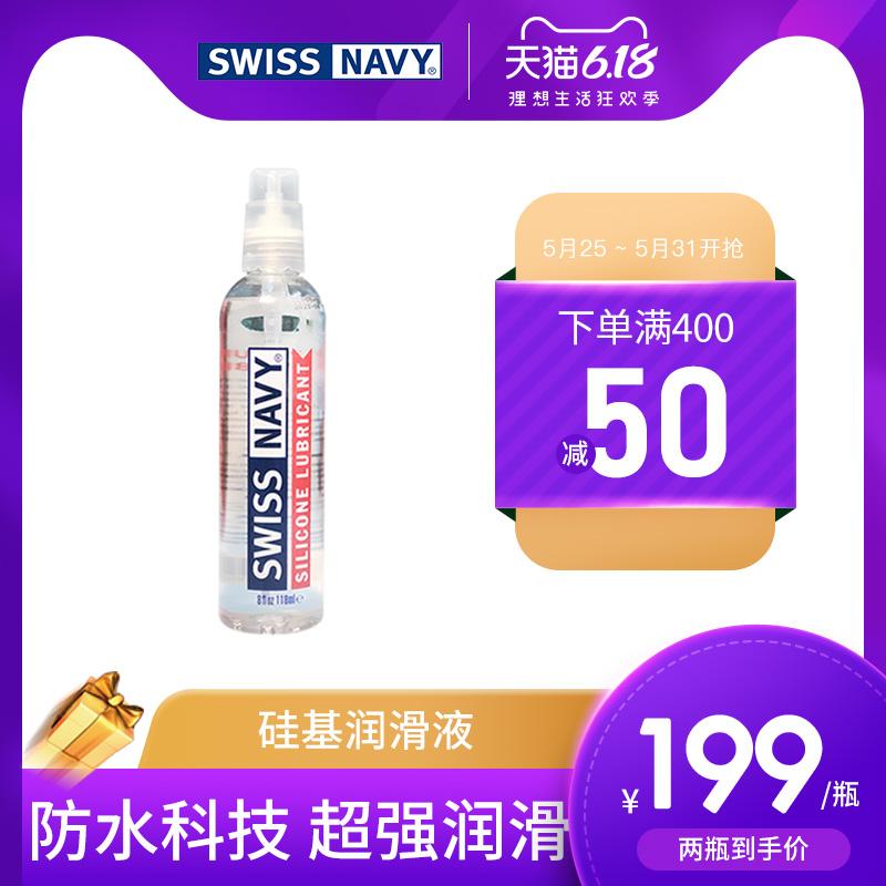 SWISS NAVY有机硅基润滑液 人体私部润滑油 男女用品