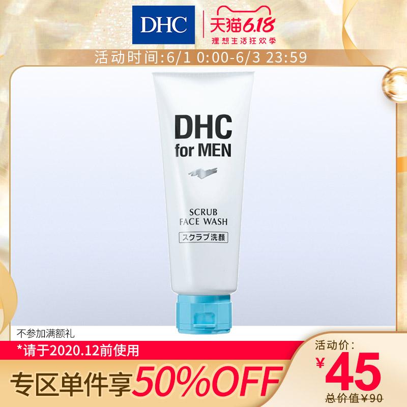 DHC男士磨砂洁面膏140g 日本进口深层清洁舒爽温和改善黑头洗面奶