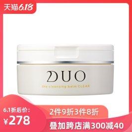 DUO卸妆洁面膏 清洁款 深层清洁毛孔去黑头 眼唇可用 日本进口