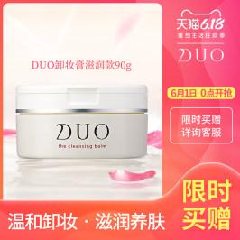DUO卸妆洁面膏 滋养款 敏感肌眼唇可用 温和卸妆清洁毛孔日本进口