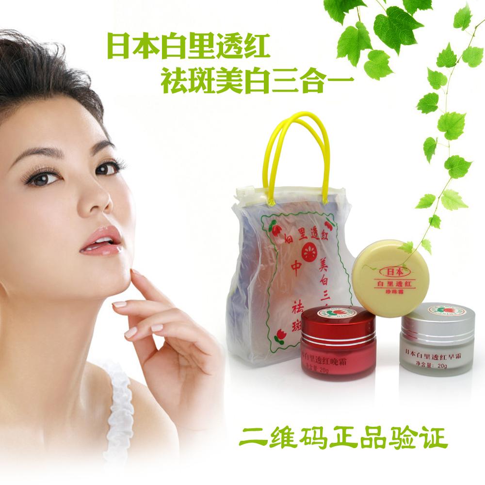 白里透红祛斑套装正品 香港靓丽日本美白祛斑霜三合一套装 化妆品