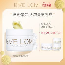 【618 狂欢】EVE LOM经典洁颜霜洁面卸妆膏温和去角质去黑头