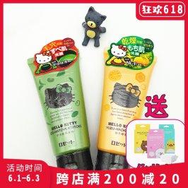 日本rosette KITTY海泥洗面奶送化妆棉海泥抹茶蜂蜜柚子限量120g
