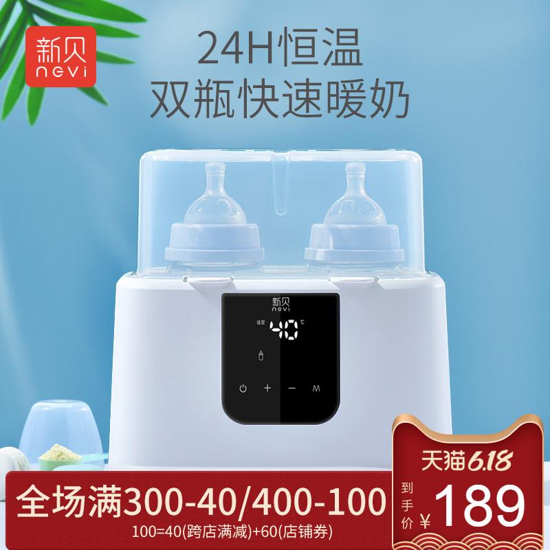 新贝温奶器消毒器二合一热神器暖奶恒温解冻加热母乳智能保温自动