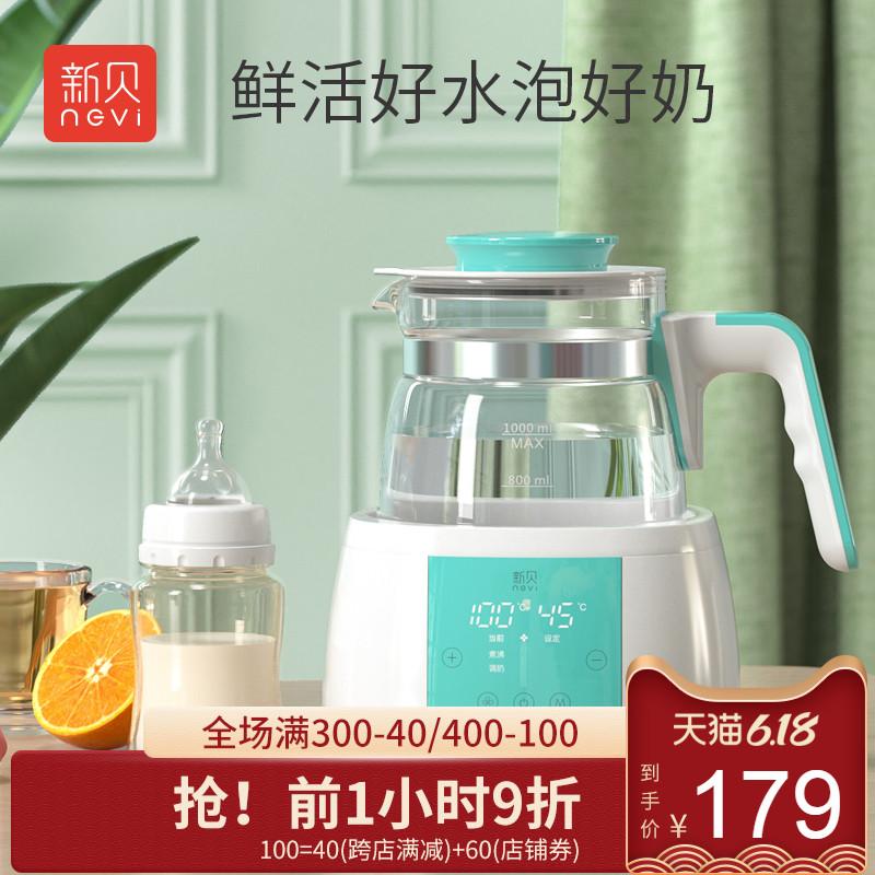 新贝恒温热水壶温奶器调奶器婴儿暖奶全自动玻璃消毒神控智能泡奶