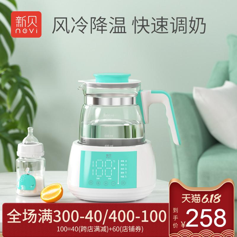 新贝恒温热水壶温奶器调奶器婴儿暖奶全自动玻璃冲奶粉保温智能控