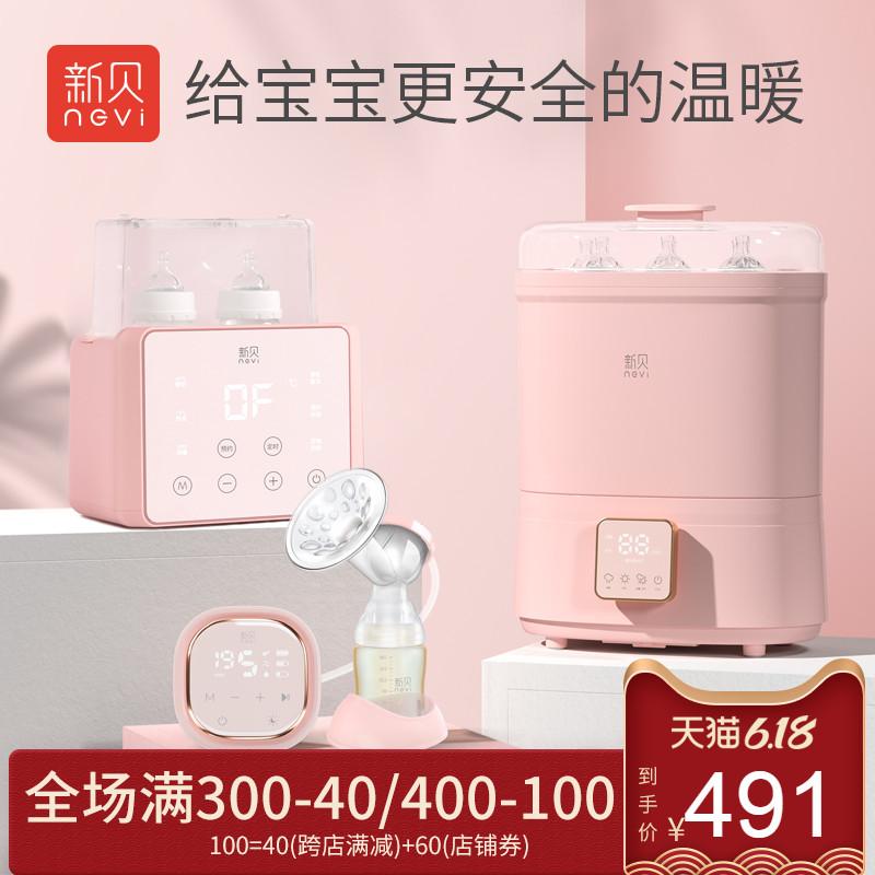 【三件套】新贝电动吸奶器+温奶器消毒器二合一+奶瓶消毒器带烘干