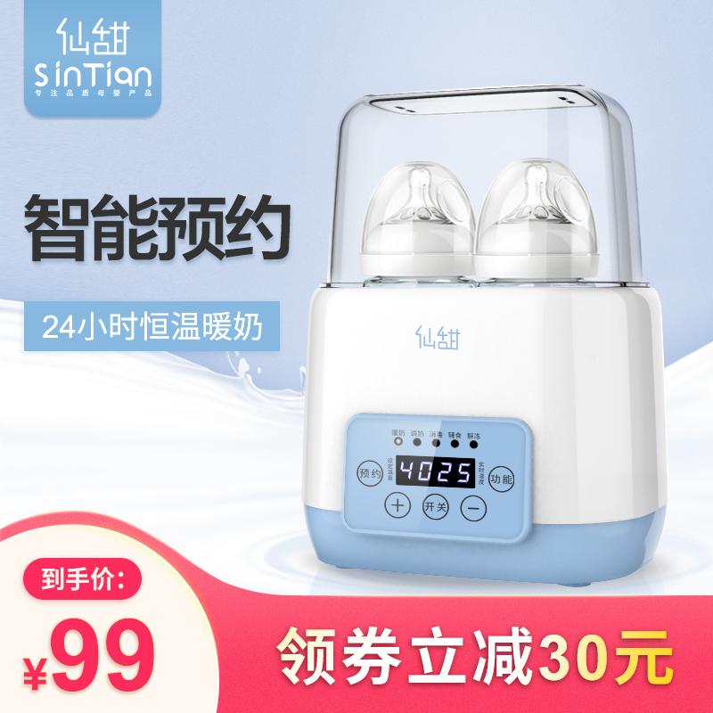 仙甜暖奶器恒温自动消毒器二合一婴儿宝宝智能加热奶瓶保温温奶器