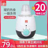 gb好孩子婴儿多功能暖奶器热奶消毒二合一宝宝奶瓶保温加热温奶器