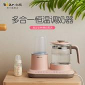 小熊恒温调奶器婴儿热水壶自动智能温奶器二三合一奶瓶消毒冲暖奶