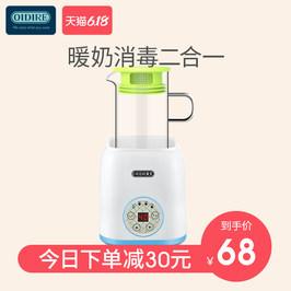 德国OIDIRE温奶器消毒器二合一婴儿暖奶热奶神器恒温奶瓶保温加热