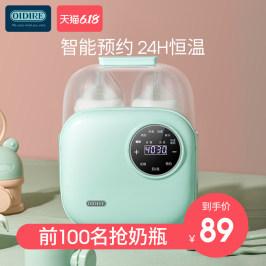 德国OIDIRE温奶器消毒器二合一婴儿加热奶神器自动恒温暖奶瓶保温