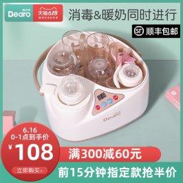 倍尔乐温奶器消毒器二合一智能暖奶器婴儿奶瓶消毒锅恒温热奶器