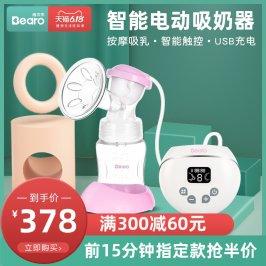 bearo电动吸奶器静音吸力大产妇产后全自动式按摩催乳挤奶拔奶器