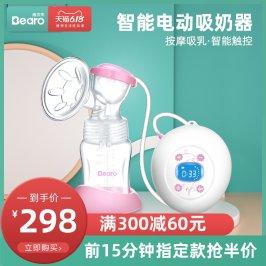 bearo电动吸奶器正品静音产后吸力大按摩催乳多功能电动拔奶器