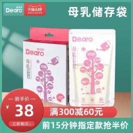 【进口36片】倍尔乐 220mL储奶袋母乳保鲜袋存奶袋奶水人奶储存袋