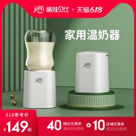 jiffi家用暖奶器温奶器智能恒温小型婴儿母乳快速加热室内母婴