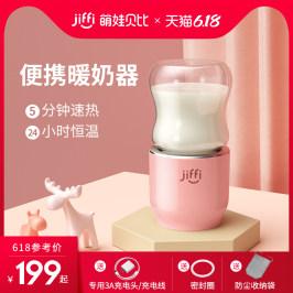 jiffi奶粉盒移动暖奶器智能温奶器小型外出婴儿奶粉加热母乳户外