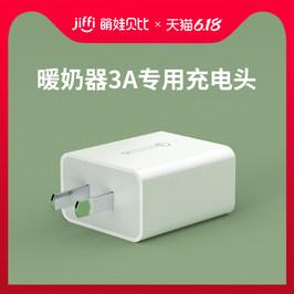 jiffi暖奶器3A专用充电头/jiffi暖奶器3A专用充电线