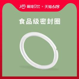 jiffi暖奶器专用食品级密封圈